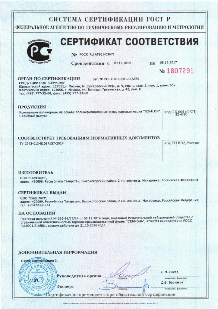 Сертификат соответствия ТУ 2.jpg