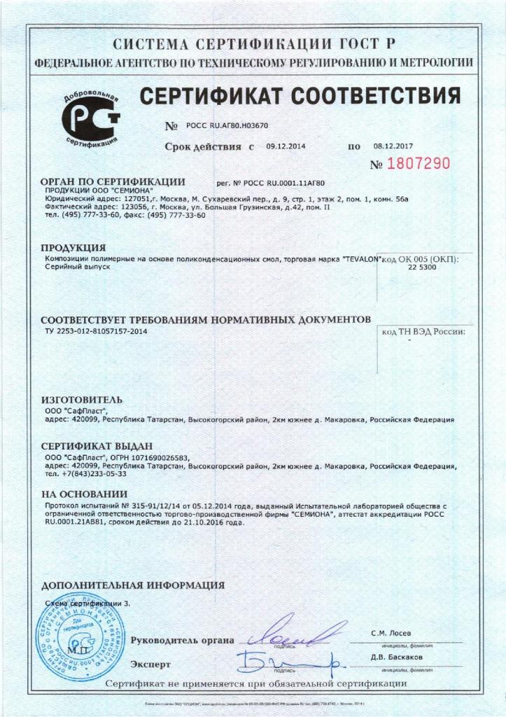Сертификат соответствия ТУ 1.jpg