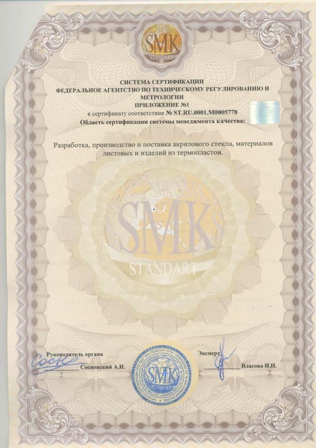 Сертификат соответствия требованиям автомобильной промышленности_оборот.jpg