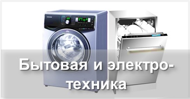 Бытовая и электро- техника.jpg