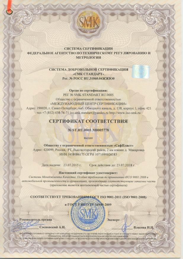 Сертификат соответствия требованиям автомобильной промышленности.jpg