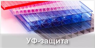 УФ-защита.jpg