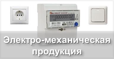 Электро-механическая продукция.jpg